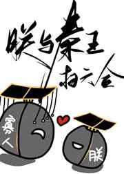 朕与秦王扫六合[历史]
